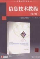 信息技術教程(第7版)