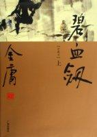 碧血剑(珍藏本)(套装上下册)