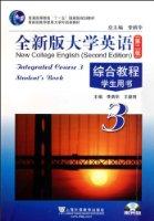 普通高等教育十一五国家级规划教材•全新版大学英语•综合教程学生用书3(第2版)(附光盘)