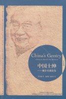 中国士绅:城乡关系论集(英汉对照)