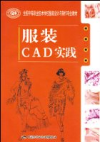 全国中等职业技术学校服装设计与制作专业教材•服装CAD实践(附光盘1张)
