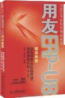用友ERP-U8培训教程:财务核算/供应链管理/物料需求计划(第2版)(附DVD光盘1张)