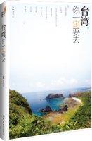 台湾,你一定要去(一部感人的家国情书,关于台湾最娓娓道来的纯美人文读本。附台湾自由行推荐线路)