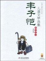 丰子恺儿童文学选集:散文卷2(美绘版)