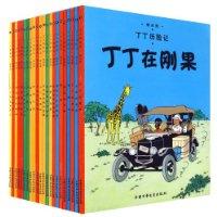 丁丁历险记•埃尔热(套装全22册)