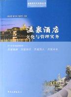 溫泉酒店文化與管理實務