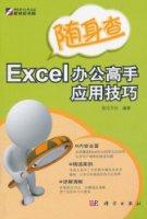 随身查:Excel办公高手应用技巧
