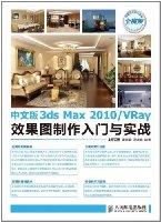 中文版3ds Max 2010/VRay效果图制作入门与实战