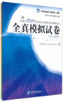 2011年全国会计从业资格考试系列铺导丛书:全真模拟试卷