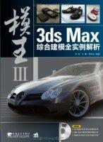 模王3 3ds Max综合建模全实例解析(附DVD光盘2张)