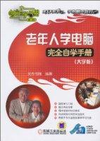 老年人學電腦完全自學手冊(大字版)(附DVD光盤1張)