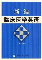 新編臨床醫學英語