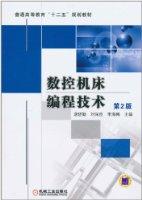 數控機床編程技術(第2版)