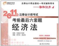 2011年注册会计师考试考前最后六套题•注册会计师全国统一考试辅导用书:经济法