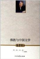 佛教与中国文学