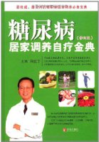 糖尿病居家调养自疗金典(修订版)