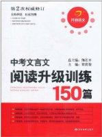 開心語文•中考文言文閱讀升級訓練150篇(第2次權威修訂)