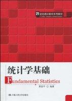 21世纪通才教育系列教材•统计学基础