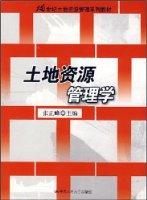 21世紀土地資源管理系列教材•土地資源管理學