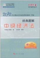 2012全国会计专业技术资格考试:经典题解•中级经济法