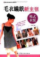 韓式衣裝:毛衣編織新主張