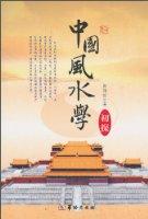 中国风水学(初探)