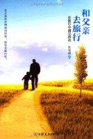 和父親去旅行(年少時,我們讀朱自清的《背影》,成年後,我們《和父親去旅行》,方文山特别推薦!)