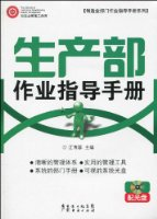 生産部作業指導手冊(附光盤1張)