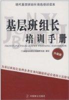 基層班組長培訓手冊(升級版)