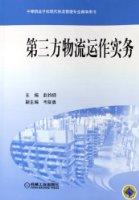 第三方物流運作實務(中等職業學校現代物流管理專業教學用書)