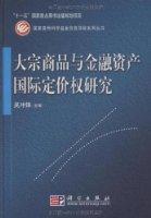 大宗商品與金融資産國際定價權研究(精)