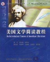 美國文學簡讀教程