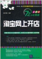 72小時精通•淘寶網上開店(全彩版)(附DVD-ROM光盤1張)