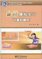 會計模拟實習(計算機操作)(附DVD-ROM光盤1張)