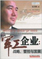 軍工企業:戰略、管控與發展