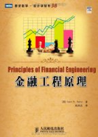 金融工程原理