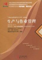 國試書業•生産與作業管理(工商企業管理專業•專科•最新版)