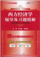 星火燎原•西方經濟學輔導及習題精解(宏觀部分)(人大第5版)