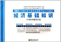 全國經濟專業技術資格考試專用教材:經濟基礎知識(中級)沖刺考試卷(2011年)