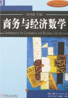 经济教材译丛•商务与经济数学(原书第5版)