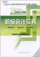 宏章出版•2012初级会计资格:初级会计实务