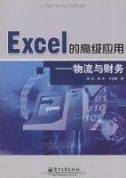 Excel的高级应用:物流与财务