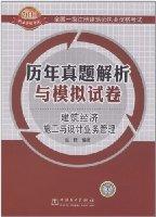 2011执业资格考试•全国一级注册建筑师执业资格考试•历年真题解析与模拟试卷:建筑经济、施工与设计业务管理