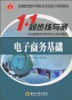 1+1同步练与测:电子商务基础
