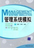 管理系统模拟