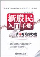 新股民入门手册:从零开始学炒股