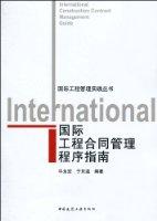 国际工程合同管理程序指南