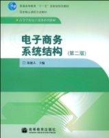 電子商務系統結構(第2版)