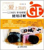 爱上我的GF:LUMIX单电相机使用详解
