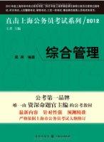 直擊上海公務員考試系列:綜合管理(2012)